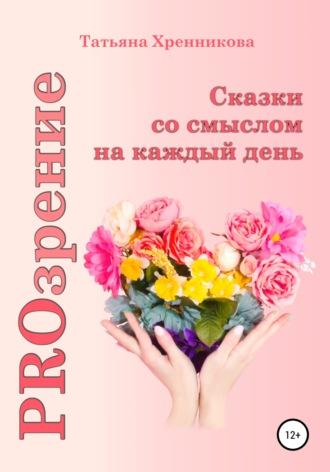 Татьяна Хренникова, PROзрение. Сказки со смыслом на каждый день