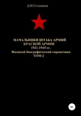 Денис Соловьев, Начальники штаба армий Красной Армии 1941-1945 гг. Том 3