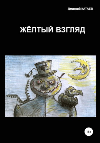 Дмитрий Катаев, Жёлтый взгляд