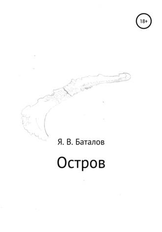 Ярослав Баталов, Остров