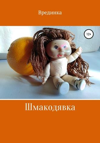Врединка, Шмакодявка