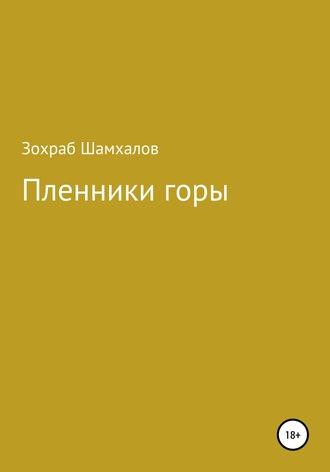 Зохраб ШАМХАЛОВ, Пленники горы
