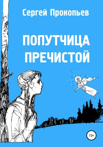 Сергей Прокопьев, Попутчица Пречистой