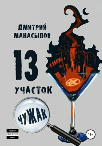 Дмитрий Манасыпов, 13 участок: Чужак