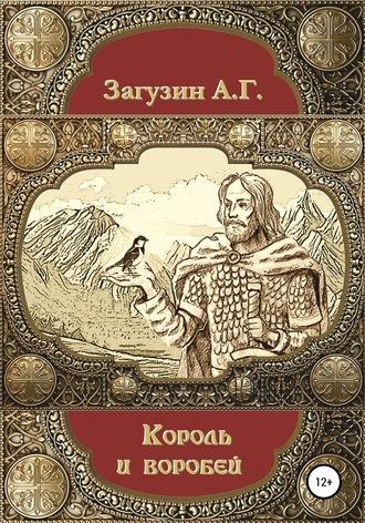 Андрей Загузин, Король и воробей