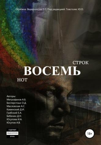 Алексей Юсупов, Александр Митрофанов, Восемь строк. Восемь нот