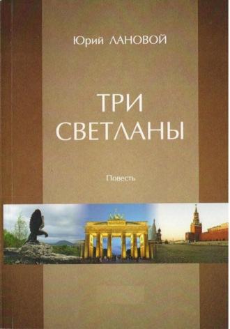 Юрий Лановой, Три Светланы