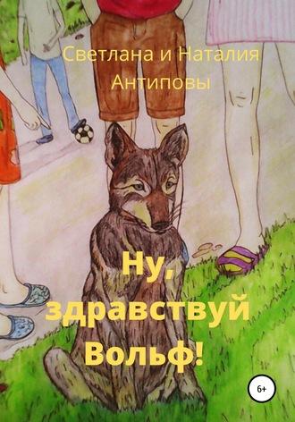Наталия Антипова, Светлана Антипова, Ну, здравствуй Вольф