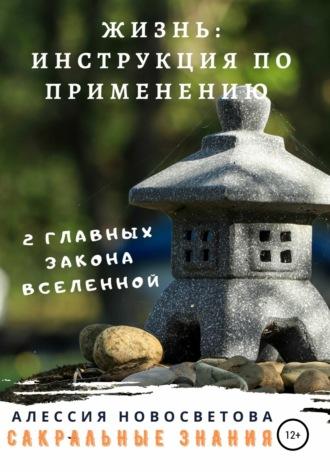 Алессия Новосветова, Жизнь: инструкция по применению