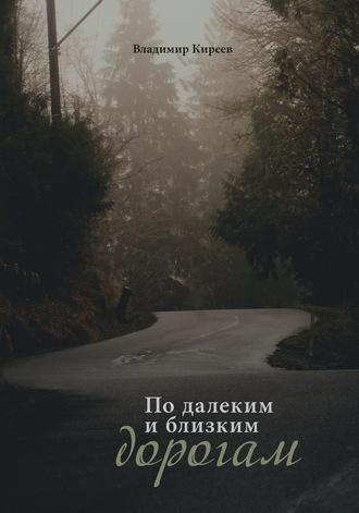 Владимир Киреев, По далеким и близким дорогам