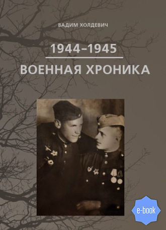 Вадим Холдевич, Военная хроника 1944-1945