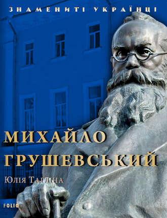 Юлія Тагліна, Михайло Грушевський