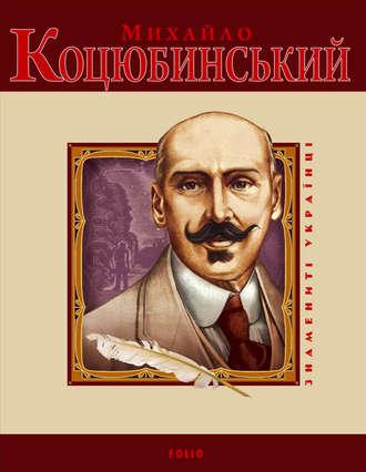 О. Кирієнко, І. Коляда, Михайло Коцюбинський