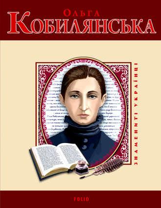 Володимир Вознюк, Ольга Кобилянська