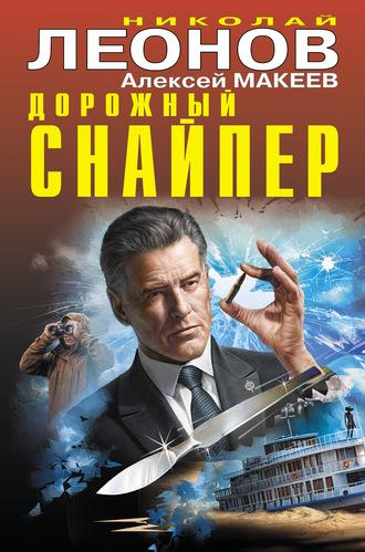 Николай Леонов, Алексей Макеев, Дорожный снайпер