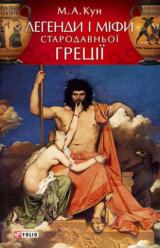 Микола Кун, Легенди і міфи Стародавньої Греції