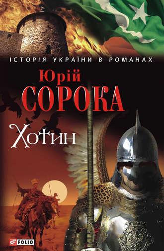 Ю. Сорока, Хотин