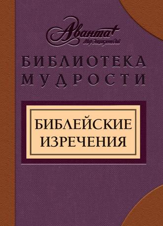 В. Носков, Библейские изречения