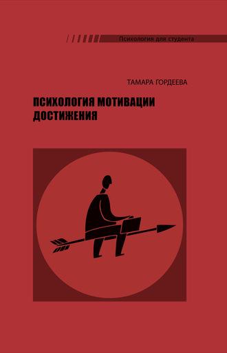 Тамара Гордеева, Психология мотивации достижения