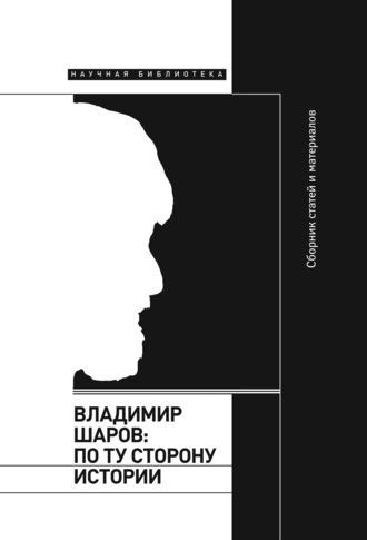 Сборник, Марк Липовецкий, Владимир Шаров: По ту сторону истории
