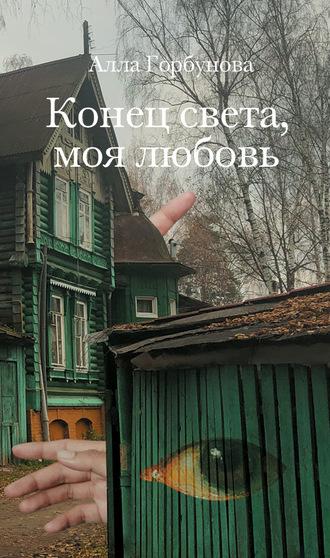 Алла Горбунова, Конец света, моя любовь