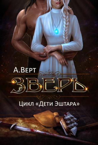 Александр Верт, Зверь