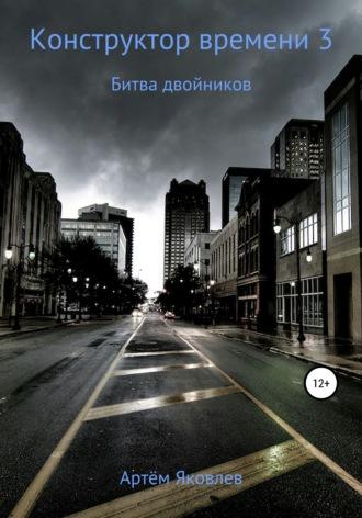 Артём Яковлев, Конструктор времени-3. Битва двойников