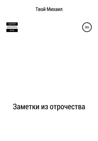 Михаил Урачаев, Заметки из отрочества