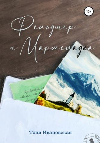 Тоня Ивановская, Фельдшер и Мармеладка