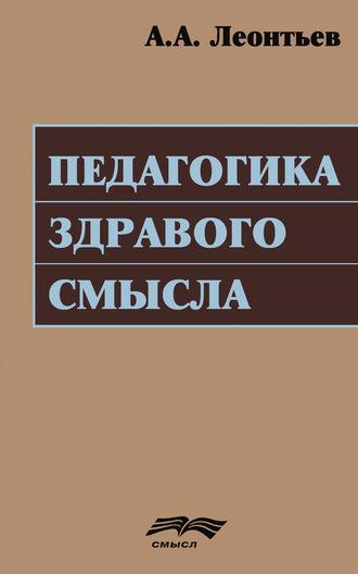 Алексей Леонтьев, Педагогика здравого смысла
