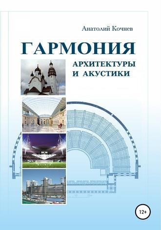 Анатолий Кочнев, Гармония архитектуры и акустики