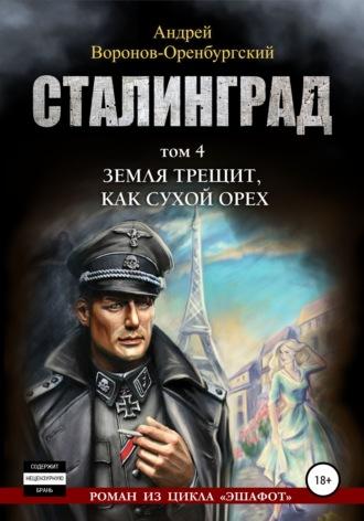 Андрей Воронов-Оренбургский, Сталинград. Том четвёртый. Земля трещит, как сухой орех