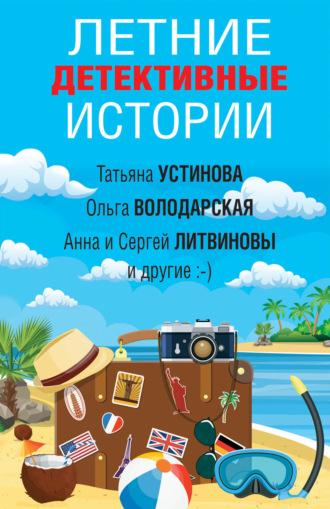 Татьяна Устинова, Анна и Сергей Литвиновы, Летние детективные истории