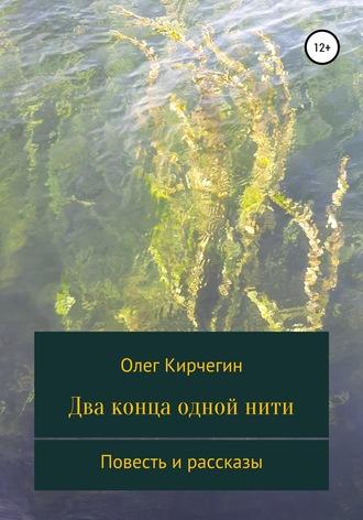 Олег Кирчегин, Два конца одной нити. Повесть и рассказы