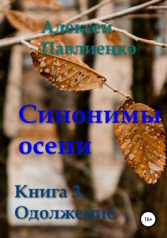 Алексей Павлиенко, Синонимы осени. Книга 3. Одолжение