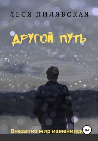 Леся Пилявская, Другой путь