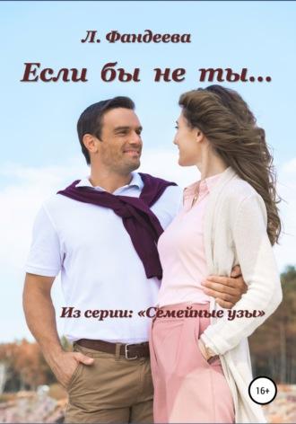 Лилия Фандеева, Если бы не ты…