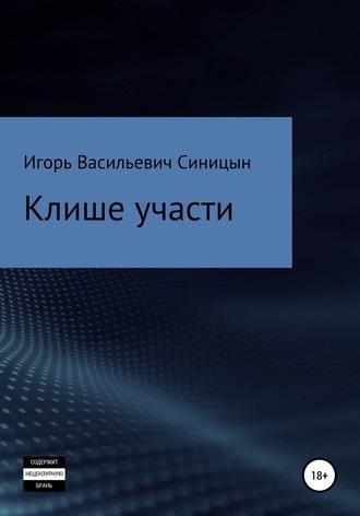 Игорь Синицын, Клише участи