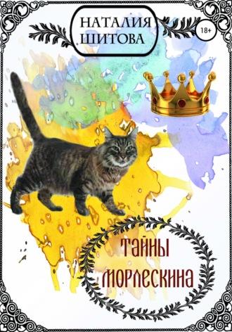 Наталия Шитова, Тайны Морлескина