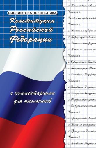 Михаил Смоленский, Конституция Российской Федерации с комментариями для школьников