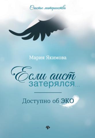 Мария Якимова, Если аист затерялся… Доступно об ЭКО