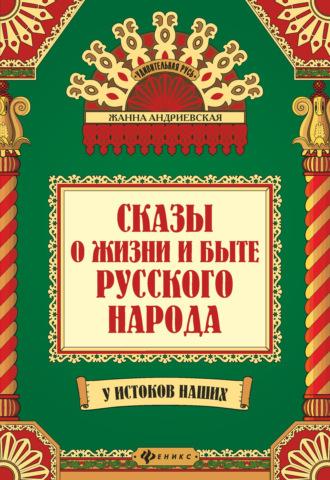 Жанна Андриевская, Сказы о жизни и быте русского народа