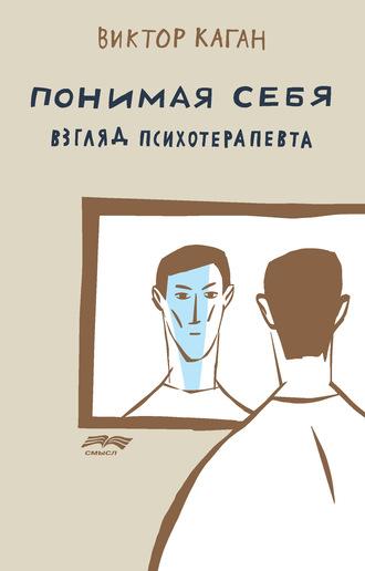 Виктор Каган, Понимая себя: взгляд психотерапевта