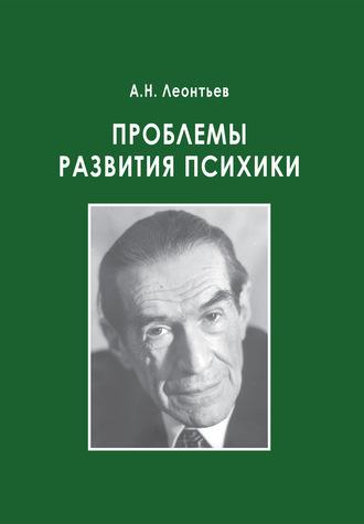 Алексей Леонтьев, Проблемы развития психики