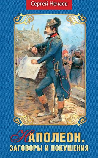 Сергей Нечаев, Наполеон. Заговоры и покушения