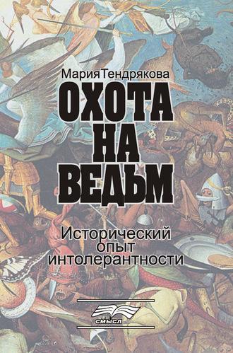 Мария Тендрякова, Охота на ведьм. Исторический опыт интолерантности