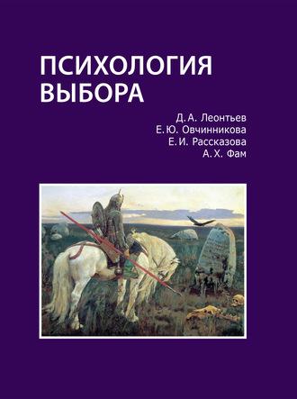 Дмитрий Леонтьев, Елена Овчинникова, Психология выбора