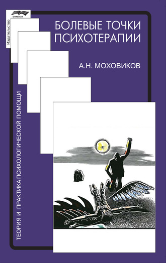 Александр Моховиков, Болевые точки психотерапии: принимая вызов