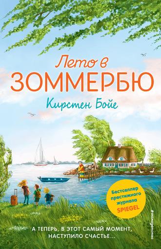 Кирстен Бойе, Лето в Зоммербю