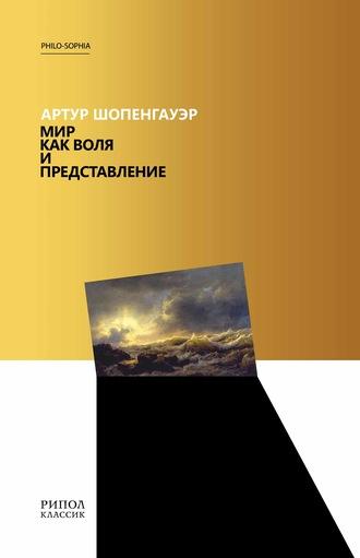 Артур Шопенгауэр, Мир как воля и представление
